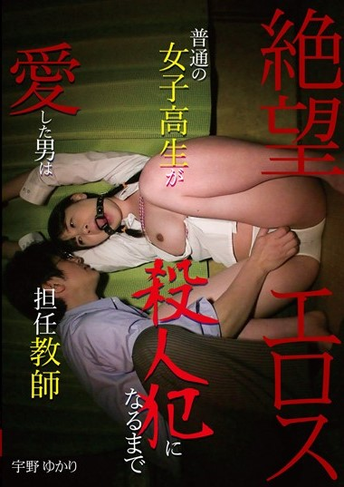 JAV ZBES-003 – MAN DESPAIR EROS ORDINARY SCHOOL GIRLS LOVED UNTIL THE MURDERER IS YUKARI UNO HOMEROOM TEACHER-[หนังโป้AV-JAPANESE-AV]-[20+]