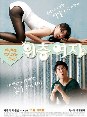 THE WOMAN UPSTAIRS 18+ (2014)