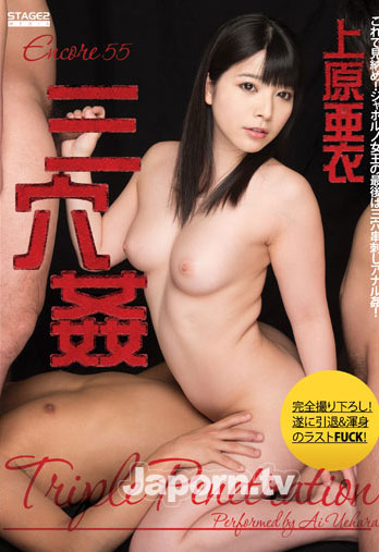 Vol.55 Triple Penetration _ Ai Uehara Uncensored 2016-[หนังโป้AV-JAPANESE-AV]-[20+]