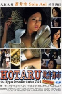 Hotaru the hyper Swindler Vol.4 (2005)