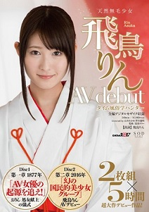 JAV AVOP-204 – RIN ASUKA AV DEBUT TIME CUSTOMS SCIENCE HUNTER-[หนังโป้AV-JAPANESE-AV]-[20+]