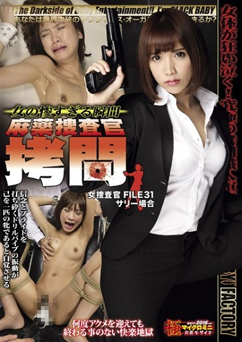 JAV DXMG-031 – MOMENT NARCOTICS INVESTIGATOR TORTURE WOMAN INVESTIGATOR WOMAN OF TOO DISASTER FILE 31 SURREY