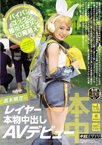 JAV HND-219 – AV DEBUT PIES WEEKEND LIMITED LAYER GENUINE