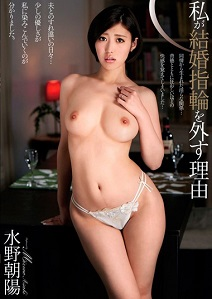 JAV HZGD-009 – I REMOVE THE WEDDING RING REASON CHAOYANG MIZUNO-[หนังโป้AV-JAPANESE-AV]-[20+]