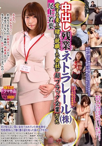 JAV MRSS-028 – WAKABA ONOE A JOB WITH CUM OVERTIME NETORARERU CO. LOVING WIFE THE COMPANY WAS A SUPER BLACK COMPANIES