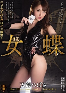 JAV SSPD-128 – KAITO WOMAN BUTTERFLY WINGS AMAMI