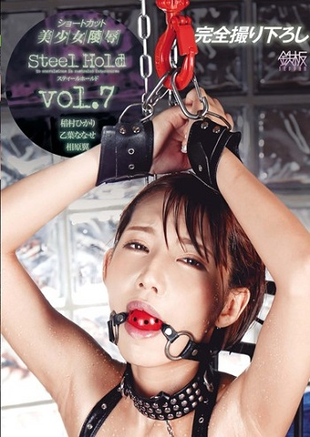 JAV TPPN-128 – SHORTCUT PRETTY INSULT STEEL HOLD VOL.7