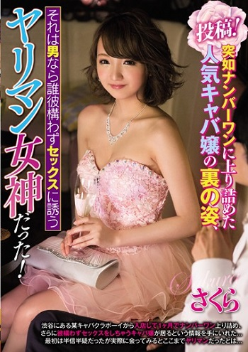 JAV YRMN-034 – POSTED! SUDDENLY THE BACK OF THE FIGURE OF THE POPULAR HOSTESSES THAT NOBORITSUME TO NUMBER ONE, IT WAS A BIMBO GODDESS INVITE TO SEX WITHOUT REGARD WHOEVER IF A MAN! CHERRY BLOSSOMS