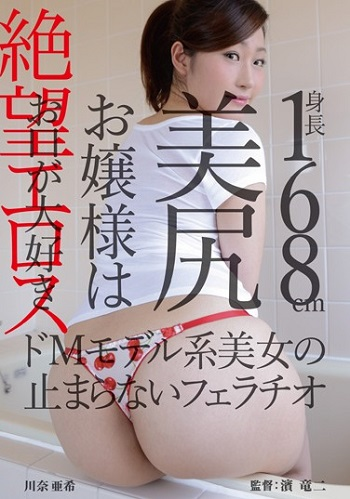 JAV ZBES-007 – DESPAIR EROS HEIGHT-168CM NICE ASS PRINCESS IS AKI KAWANA FELLATIO THAT DOES NOT STOP OUR MOUTH LOVE DE M MODEL SYSTEM BEAUTIFUL WOMAN