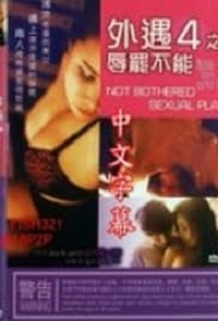 NOT BOTHERED SEXUAL PLAY (2015)-[หนังอาร์เกาหลี-KOREAN-EROTIC]-[18+]
