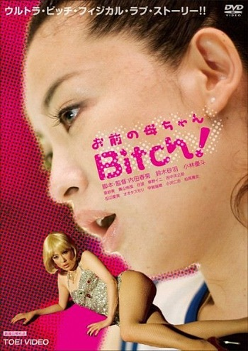 Your Mom Is a Bitch 2010-[หนังอาร์เกาหลี-KOREAN-EROTIC]-[18+]