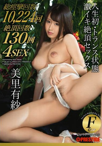 ABP-456 – Misato Arisa – First Time Ever Mega Orgasms From Trance Sex