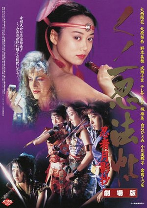 Female Ninjas Magic Chronicles 06 1996