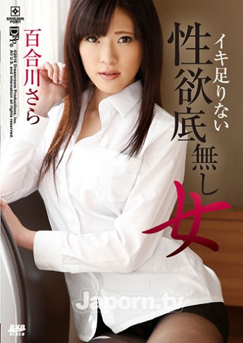 JAV UNCENSORED DSAM-105 – EXTREAMLY ERO WOMEN – SARA YURIKAWA