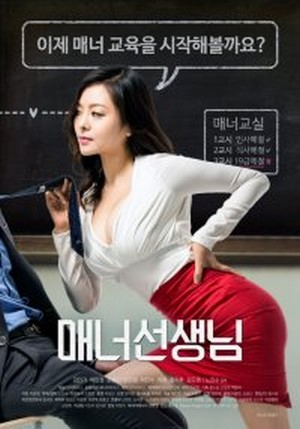 manner-teacher-2016