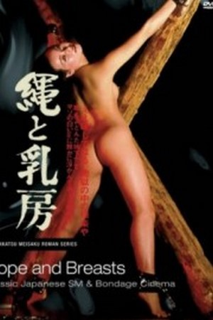 Rope and Breast (1983)