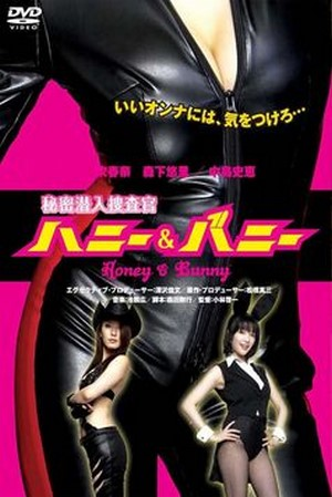 Secret Undercover Agent – Honey & Bunny 2007