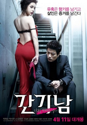 The Scent [2012]
