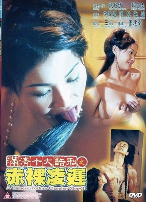 A Chinese Torture Chamber Story 2 1998