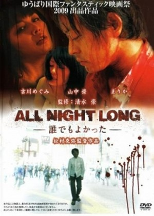 All Night Long 6 2009