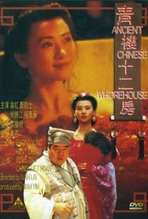 Ancient Chinese Whorehouse 1994