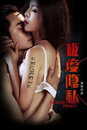 Extreme Privacy (2016)