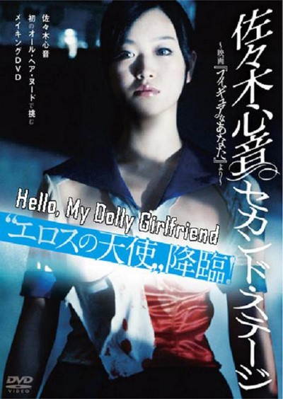 Hello, My Dolly Girlfriend (2013)