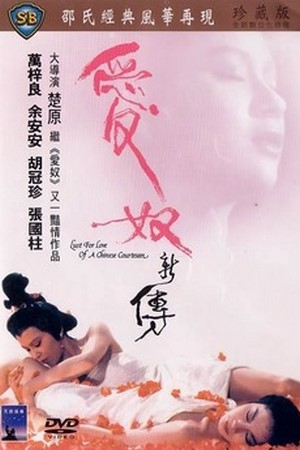 lust-for-love-of-a-chinese-courtesan-1984