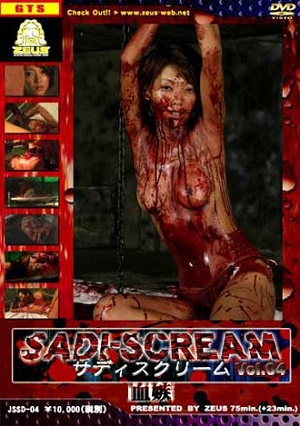 Sadi-Scream Vol.04 2007