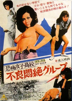 Terrifying Girls High School – Delinquent Convulsion Group (1973)