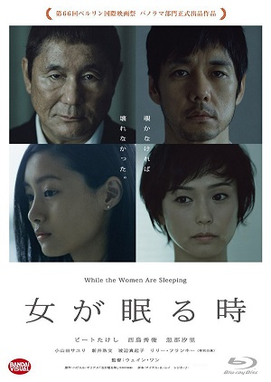 While the Women Are Sleeping (2016)