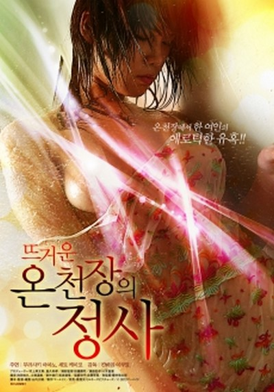 ดูหนังอาร์เกาหลี-Korean Rate R Movie [18+]-Temptation Of the Kimono Beautiful Woman 2005