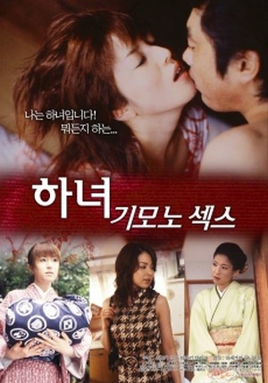 ดูหนังอาร์เกาหลี-Korean Rate R Movie-Dirty talk of Japanese archipelago 2014