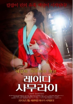 ดูหนังอาร์เกาหลี-Korean Rate R Movie-Lady samurai – The Aphrodisiac Kill 2011