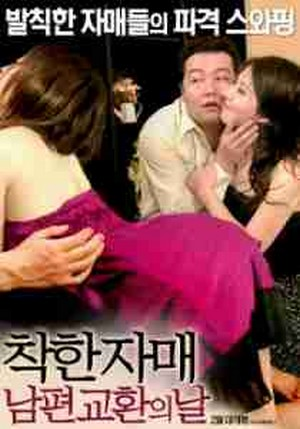 ดูหนังอาร์เกาหลี-Korean Rate R Movie [18+]-Step Sisters Sexual Education 2016