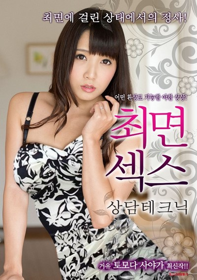 Hypnosis And Discipline 2015-ดูหนังอาร์เกาหลี-Korean Rate R Movie [18+]
