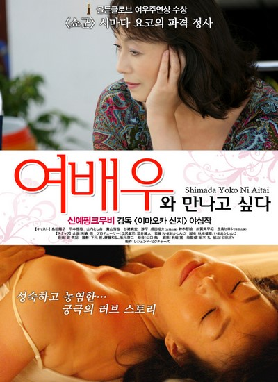 Live as an Actress 2011-ดูหนังอาร์เกาหลี-Korean Rate R Movie [18+]