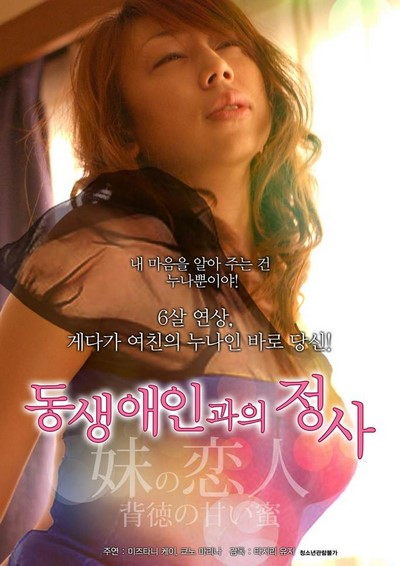 Lover Of The Younger Sister 2015-ดูหนังอาร์เกาหลี-Korean Rate R Movie [18+]