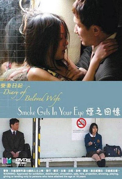 The Diary Of Loving Wife – Smoke Gets In Your Eye 2006-ดูหนังอาร์เกาหลี-Korean Rate R Movie [18+]