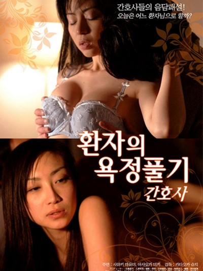 ดูหนังอาร์เกาหลี-Korean Rate R Movie [18+]-Midnight Consulting Room Special 3 2014