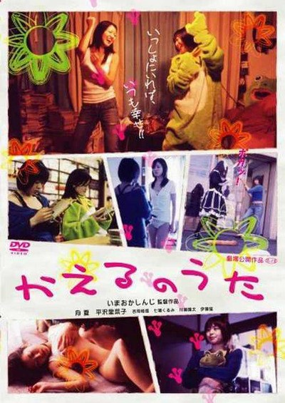 Frog Song 2005