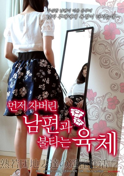 ดูหนังอาร์เกาหลี-Korean Rate R Movie [18+]-Rouge Sex Life of Young and Mature Housing Complex Wives 2015