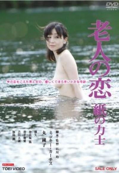 ดูหนังอาร์เกาหลี-Korean Rate R Movie [18+]-Roujin no Koi Kami no Rikishi 2010