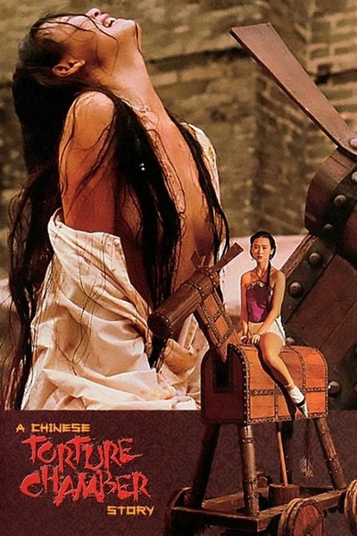 A Chinese Torture Chamber Story (1994) [Uncute] ดูหนังอาร์เกาหลี-Korean Rate R Movie [18+]