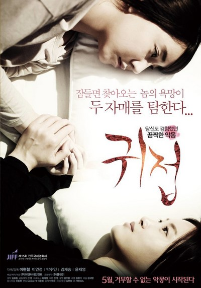 A Touch Of Unseen 2014 ดูหนังอาร์เกาหลี-Korean Rate R Movie [18+]