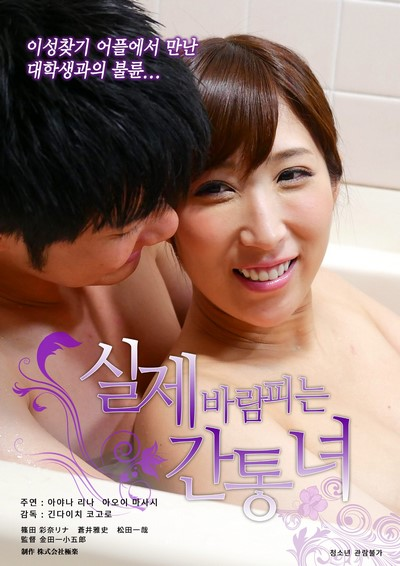 An Affair of Infidelity Cohabitation 7 Days 2017 ดูหนังอาร์เกาหลี-Korean Rate R Movie [18+]