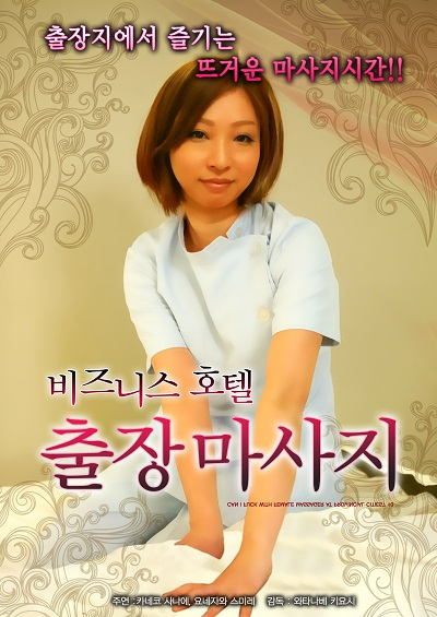 Can I Fuck with Female Massager 2016 ดูหนังอาร์เกาหลี-Korean Rate R Movie [18+]