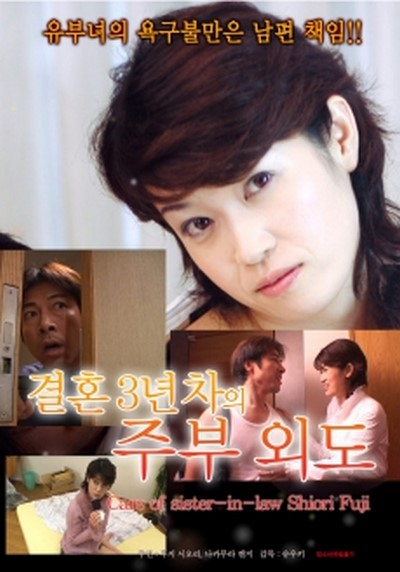Care of Sister in Law 2016 ดูหนังอาร์เกาหลี-Korean Rate R Movie [18+]