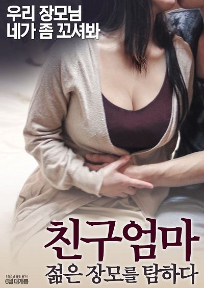 Friends Mom – Crying Young Mother-in-Law 2017 ดูหนังอาร์เกาหลี-Korean Rate R Movie [18+]