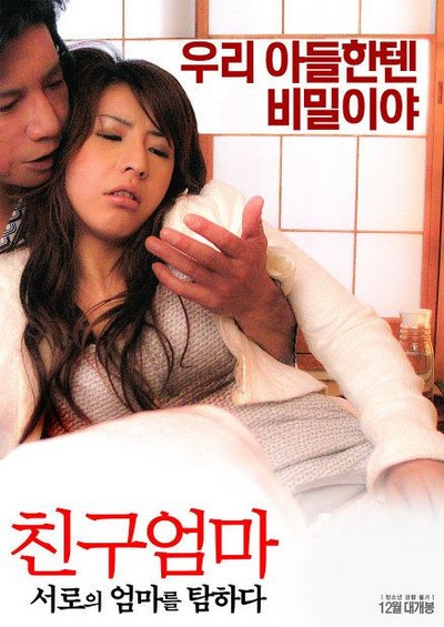 Frustrated Wives 2017 ดูหนังอาร์เกาหลี-Korean Rate R Movie [18+]